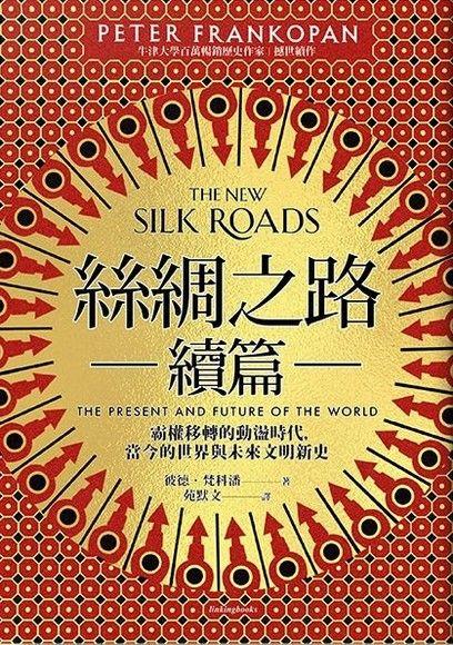 絲綢之路續篇:霸權移轉的動盪時代,當今的世界與未來文明新史