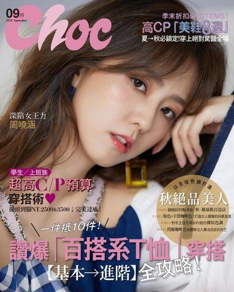Choc 恰女生 09月號/2018 第202期