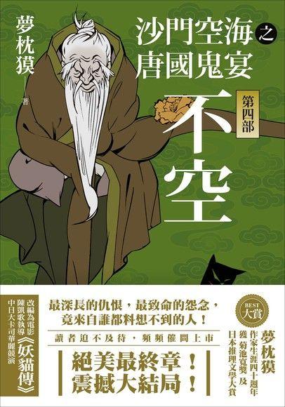 沙門空海之唐國鬼宴【第四部】 不空