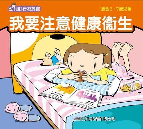 幼兒好行為叢書:我要注意健康衛生