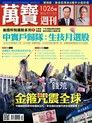 萬寶週刊 第1026期 2013/06/28