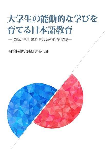 大学生の能動的な学びを育てる日本語教育