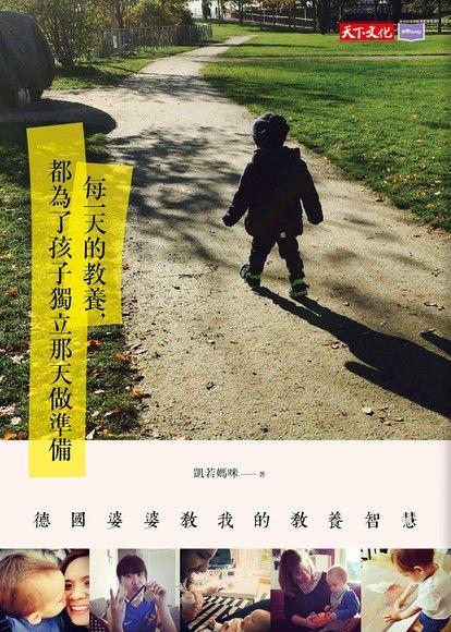 每一天的教養,都為了孩子獨立那天做準備