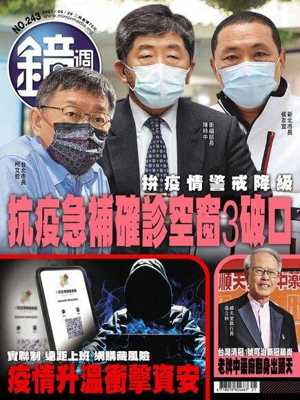 鏡週刊 第243期 2021/05/26