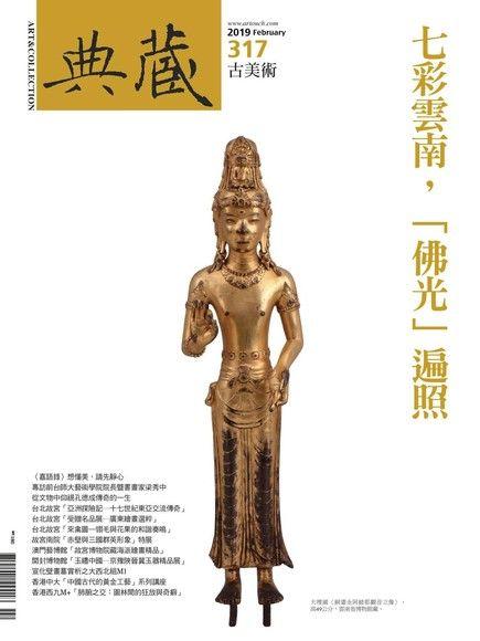 典藏古美術 02月號/2019 第317期