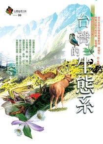 台灣的生態系