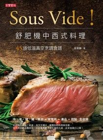 Sous Vide!舒肥機中西式料理