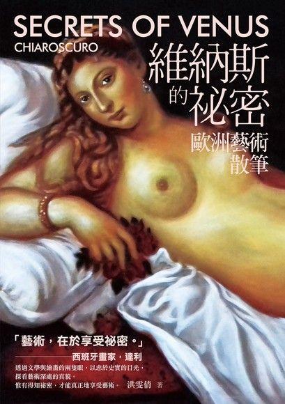 維納斯的祕密 ──歐洲藝術散筆