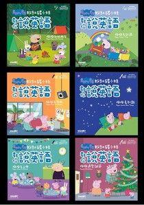 粉紅豬小妹系列書籍(6冊套書)
