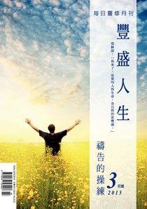豐盛人生靈修月刊 03月號/2015 第67期