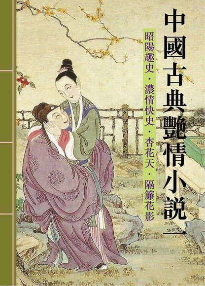 中國古典艷情小說第一輯