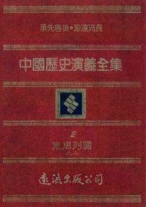 中國歷史演義全集(2):東周列國誌演義之二