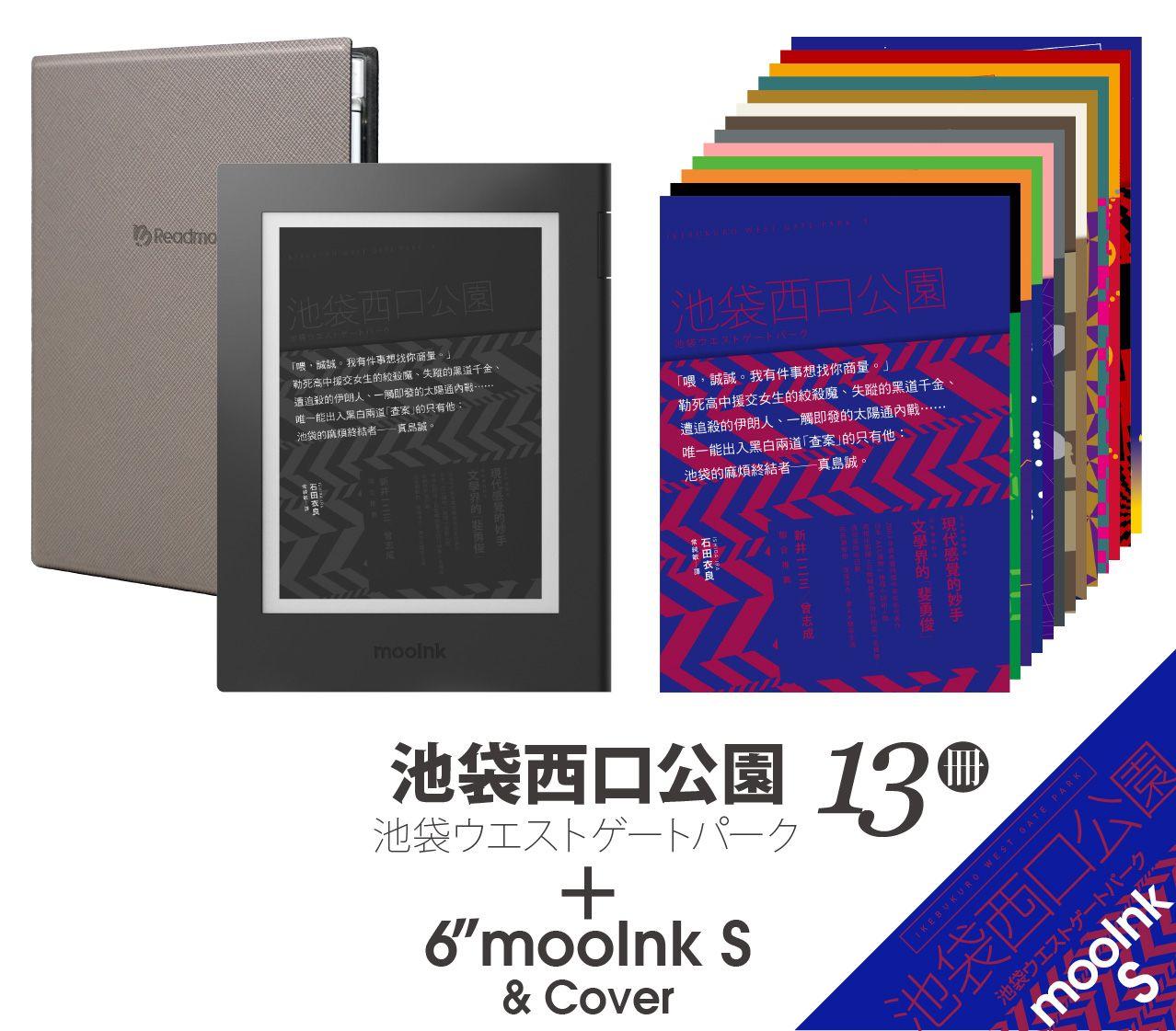 mooInk S (硯墨黑) + 保護殼 +《池袋西口公園系列 (13 冊)》套組