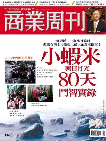 商業周刊 第1363期 2013/12/25