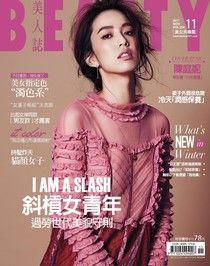 BEAUTY美人誌No.204 2017/11月號
