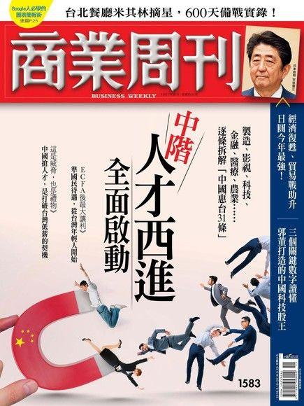 商業周刊 第1583期 2018/03/15