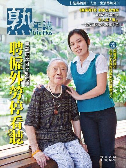 Life Plus  熟年誌 2013年7月號