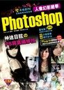 PhotoShop 人像幻影絕學