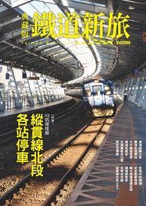 典藏版鐵道新旅2:縱貫線北段