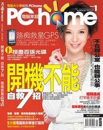 PC home 電腦家庭 01月號/2006 第120期