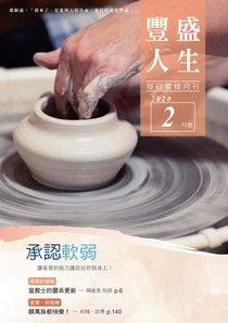 豐盛人生靈修月刊【繁體版】2020年02月號