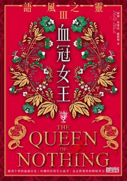 語風之靈Ⅲ:血冠女王