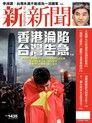 新新聞 第1435期 2014/09/04