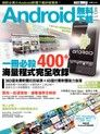 Android無料下載 no1