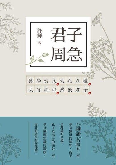 君子周急:論語新解(2)
