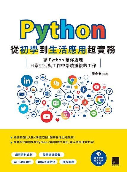 Python 從初學到生活應用超實務:讓 Python 幫你處理日常生活與工作中繁瑣重複的工作