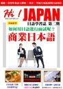 HI!JAPAN日語學習誌 09月號/2015 第2期