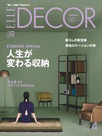 ELLE DECOR No.159 【日文版】