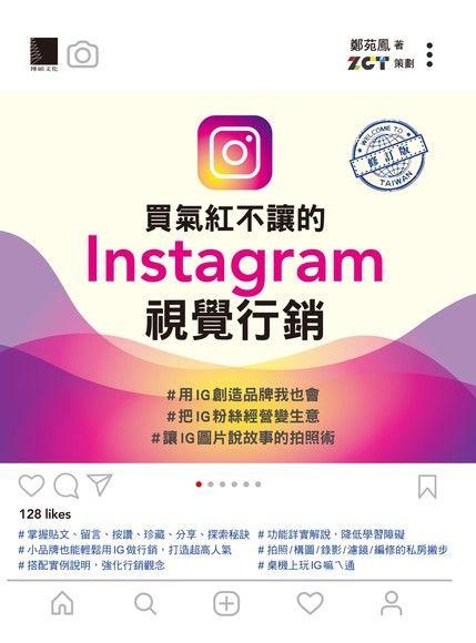 買氣紅不讓的Instagram視覺行銷(修訂版)