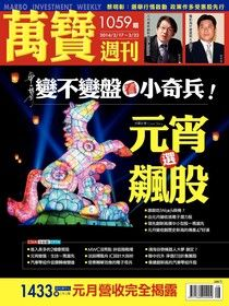 萬寶週刊 第1059期 2014/02/14