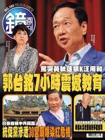 鏡週刊 第160期 2019/10/23