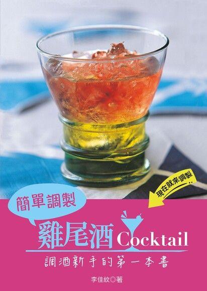 簡單調製雞尾酒:調酒新手的第一本書