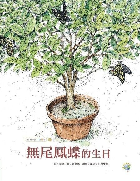 無尾鳳蝶的生日──福爾摩莎自然繪本3