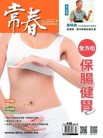 常春月刊 07月號/2020 第448期