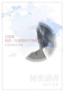 秘密讀者(2015年02月):江凌青紀念專題