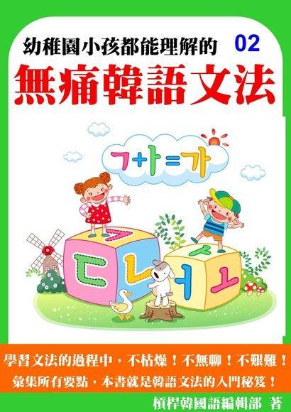 超簡單!無痛韓語文法:第二冊