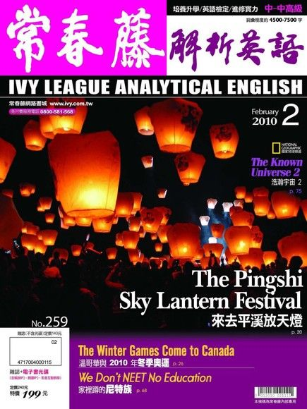常春藤解析英語 2月號/2010 第259期