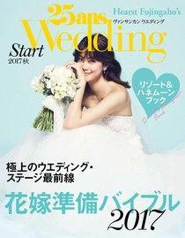 25ans Wedding 結婚準備 2017年秋季號【日文版】