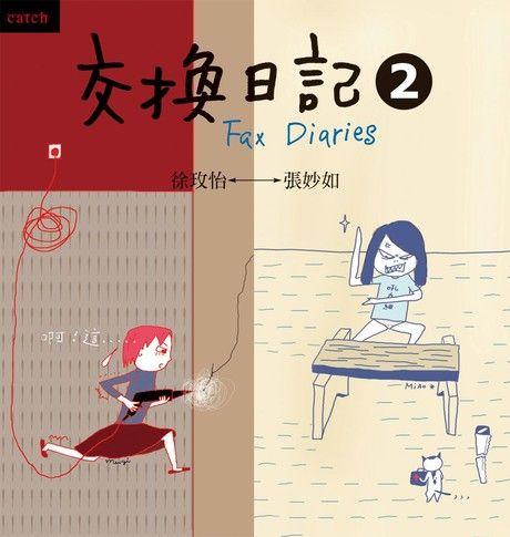 交換日記2(2009年新版)