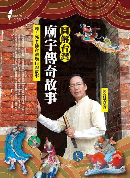 圖解台灣廟宇傳奇故事
