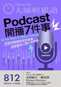 大師輕鬆讀 NO.812 Podcast開播7件事