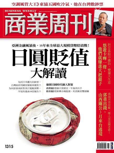 商業周刊 第1315期 2013/01/30