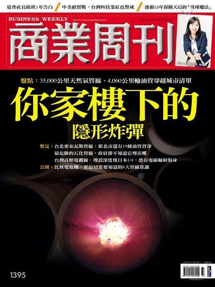 商業周刊 第1395期 2014/08/06