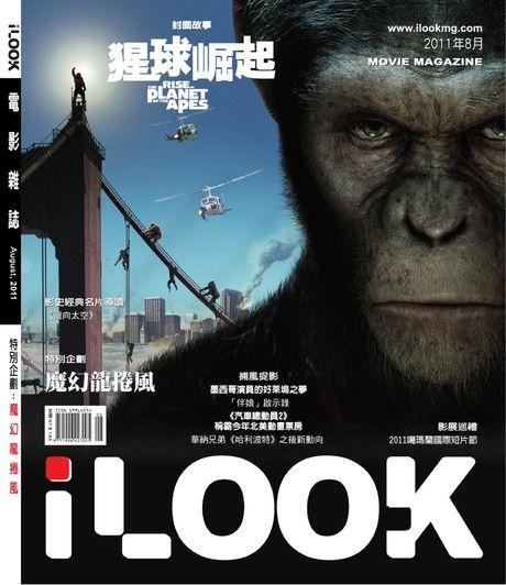 iLOOK電影雜誌2011年08月號