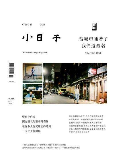 小日子享生活誌10月號/2016第54期
