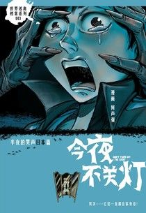 今夜不关灯:半夜的哭声日本篇 (简体版)